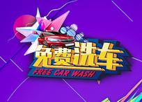 奢华免费洗车海报