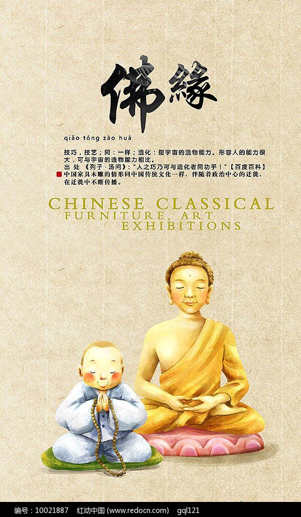 中国风佛缘海报图片