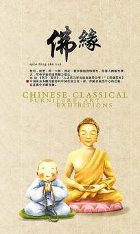 中国风佛缘海报